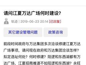 江夏万达广场何时建设?最新官方回复中透露出新消息!