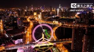 咱新县小潢河上,要是有这坐桥就更加漂亮了!这是天津之眼,摩天轮,我希望新县也能打造这样的地标,那是