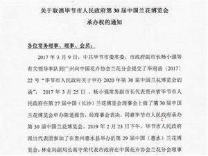 中��花卉�f���m花分���P于取消���市人民政府第30�弥���m花博�[��承�k�嗟耐ㄖ�