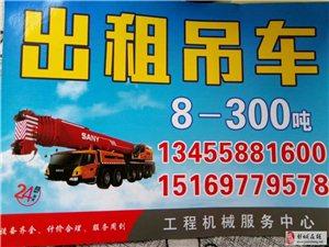 吊�出租13455881600