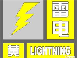 雷电黄色预警:预计6小时内寻乌县将有雷电活动,局地可伴有短时强降水等强对流天气,请注意防范!