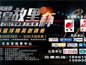 天河酒业羲皇故里杯国际篮球邀请赛开战在即,抢票啦