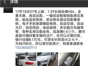哈弗H2s高配車出售