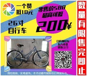 2018款休闲自行车(新车)