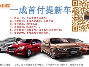 貴州一成首付購車,當天辦理提車