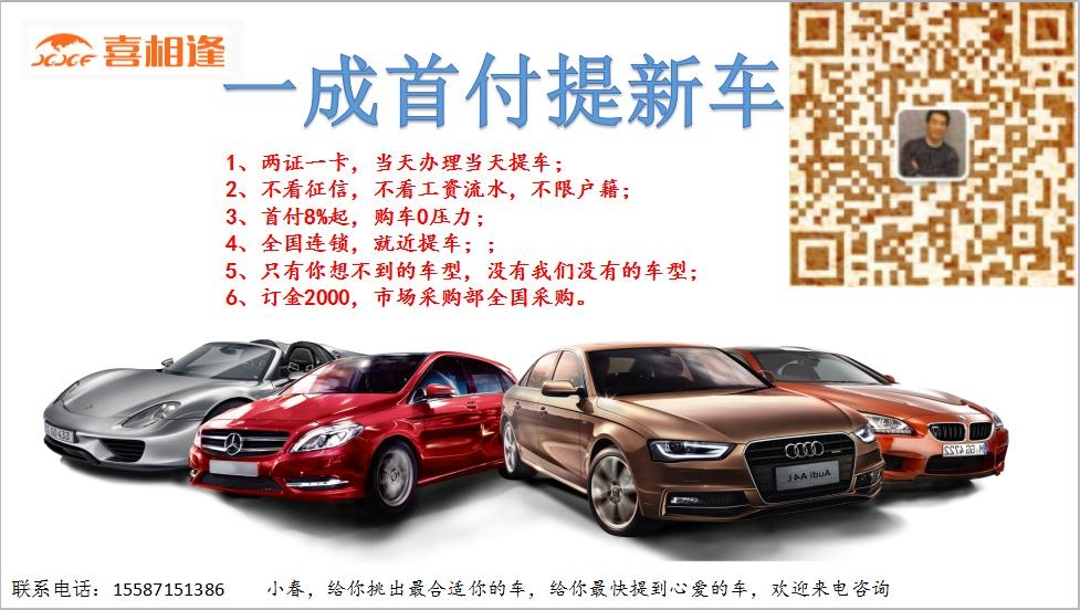 贵州一成首付购车,当天办理提车