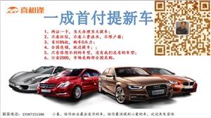 贵州人人车汽车低首付分期,当天办理提车,征信不好可