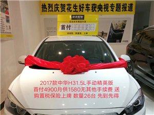 中华H3-2017款-1.5L手动精英版
