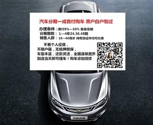 出售二手车gs3一万六七提车黑白户可做全国连锁