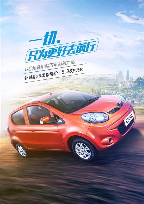 江铃e200新能源汽车