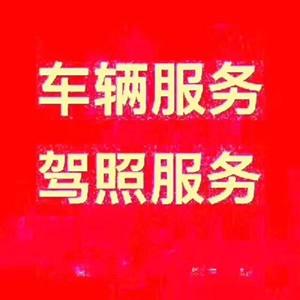 武汉收驾照积分微电15827268292