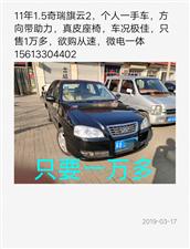 奇瑞旗云2  2011款  1.6手动