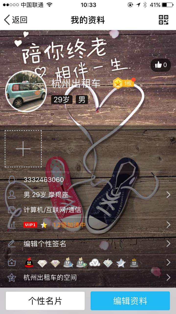 貴陽出租車票3332463060