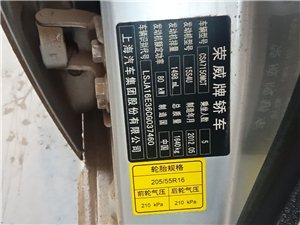 荣威350  2012款