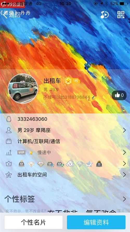 上海出租車票3332463060