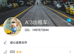 杭州出租车票出售1497873944
