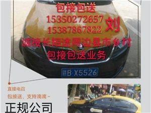 出租车诚接周边县城乡镇包接包送业务