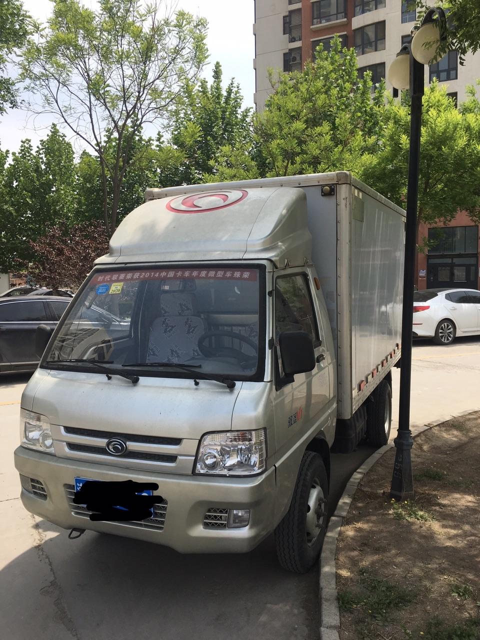福田廂式貨車