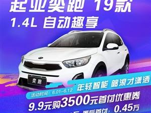 全新车型低价出售