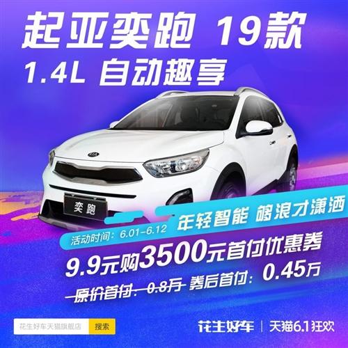 全新車型低價出售