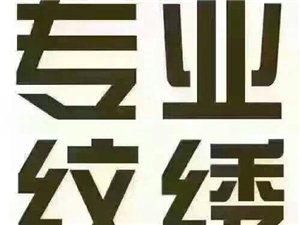 韓式半永久招學員