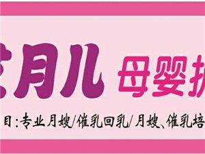 桐城艾月兒母嬰服務中心(催乳月嫂育嬰師)
