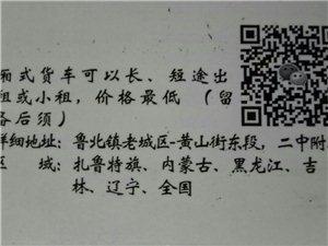 聯系送紅包魯北鎮內5元10元起.加微信或電話.