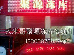 批发饭店肉类和烧烤13303976839