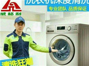 关注健康,从家电清洗做起