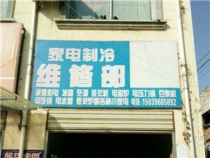 金沙平台网址县家电制冷维修部