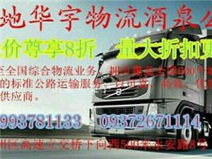www.188bet.com天地华宇物流