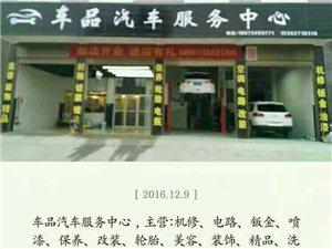 車品汽車服務中心