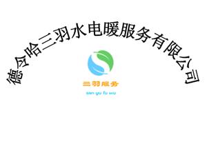 专业水电暖工程安装,改造,维修