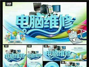 光山县城上门维修电脑
