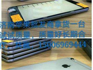 出售苹果全系,诚招合作商。