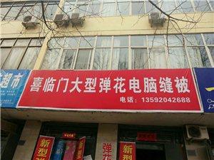 宜阳县 专业弹花加工 电脑缝被