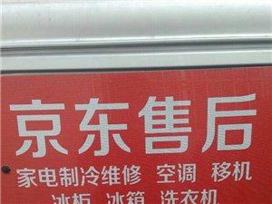 家電制冷維修空調移機充氟