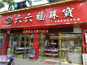 六六福珠寶鄉鎮招商代理
