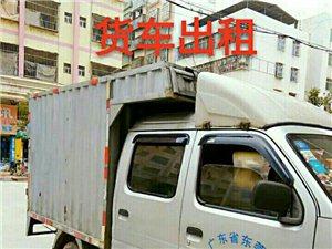 龙川轻微货车出租