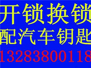 郑州开锁换锁修锁文化路开锁花园路开锁