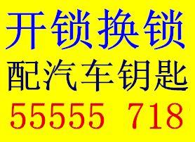 郑州开锁换锁开车锁 维修安装电子锁门禁 修门