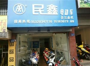 民鑫电动车合江二店厂价出售功能最全面动力强电动车