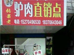 新鲜驴肉、山羊肉批发零售