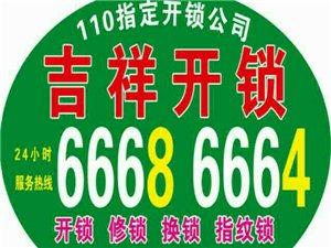 内乡县吉祥开锁换锁 65117117