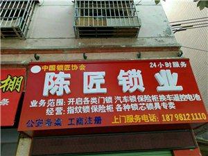 湄潭陈匠开锁换锁公司 18798121110