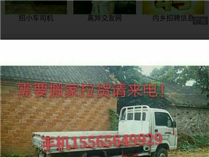 内乡轻卡车搬家拉货服务