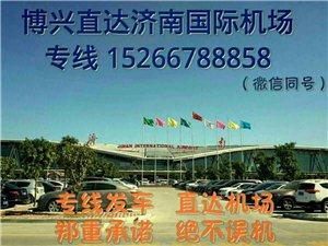 博兴县城及各个乡镇→济南国际机场