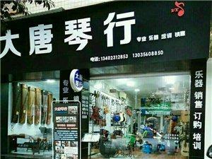 青海快三QQ群_台湾快三开奖200期--少花钱中大奖-顺大唐琴行专业乐器销售及培训