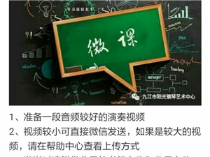 九江市唯一的免费钢琴公开微课堂