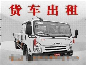 滑县捷运搬家  货车帮 出租货运